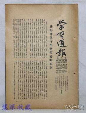 1954年5月3日第4期《学习通报》一份(双面16页) 太原铁路管理局政治部宣传部编--严格地遵守集体领导的原则
