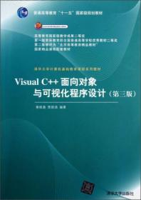 Visual C++面向對象與可視化程序設計