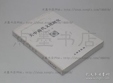 私藏好品《关中商代文化研究》 张天恩 著 文物出版社2004年一版一印