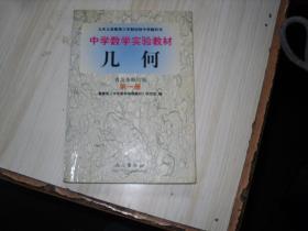 中学数学实验教材 普及本修订版 几何 第一册                K120