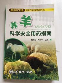 养羊科学安全用药指南
