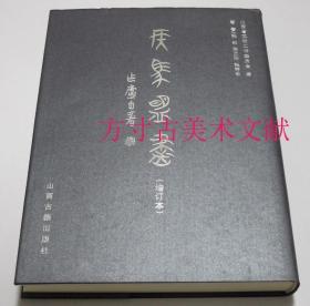 侯马盟书 增订本   山西古籍出版社2006年1印8开精装