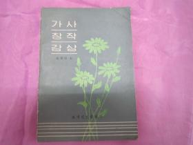 朝鲜文《 歌词  创作 欣赏》