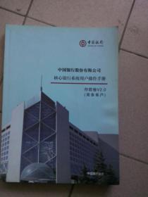 中国银行股份有限公司核心银行系统用户操作手册:存款卷V2.0(商务客户)