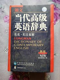 朗文当代高级英语辞典(英英-英汉双解)(新版)