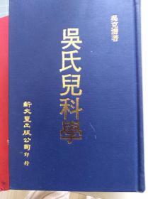 老医书: 吴氏儿科学 77年精装重印民国本,包快递