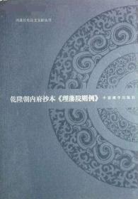 西藏历史汉文文献丛刊:钦定巴勒布纪略 乾隆朝内府抄本《理藩院则例》