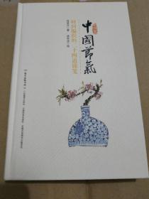 《中国节气》 签名钤印本