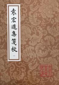 袁宏道集笺校(中国古典文学丛书 全四册)