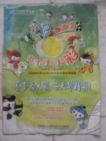 """2008年北京奥运会中国体育彩票""""赛事天天彩""""广告大幅挂图(印北京奥运会吉祥物图案)"""