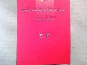 请柬  2003年首届中国北京国际美术双年展