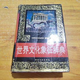 《世界文化象征辞典》 (精装 32开)