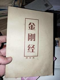 金刚经(拼音版)