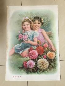 80年年画,友谊花开,上海人民美术出版社出版