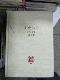 特价!文史知识2012年合订本(7~12)9787101091656