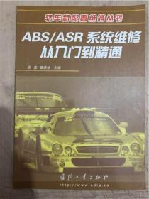 ABS/ASR 系统维修从入门到精通——轿车新配置维修丛书