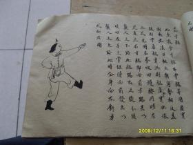 手绘拳谱【鸳鸯腿】26X20CM,共69页,绘图精美字体美观大方,