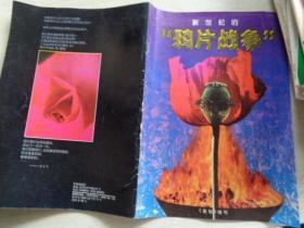 新世纪的鸦片战争【奥秘增刊】