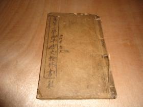 稀见清末木刻版新式教科书*《高等小学西洋历史教科书》*一套两册合订一册全