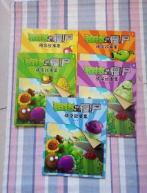 植物大战僵尸精华故事集·1-5册