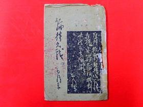 三十年代【论持久战】毛泽东著   五色纸  石印本