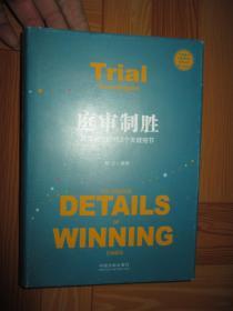 庭审制胜——赢得诉讼的152个关键细节    【大32开,硬精装】