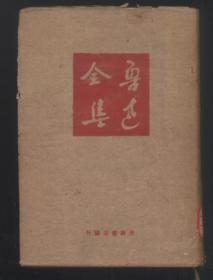 鲁迅全集 第十九(1948年初版)有书衣品好
