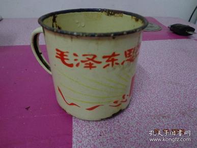 毛泽东思想光芒万丈搪瓷缸