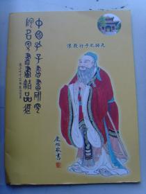 《中国孔子书画研究院名家书画精品选》(补图)
