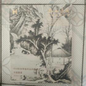 泰和嘉诚拍卖图录 中国书画 2018年12月5号正式在北京  开拍