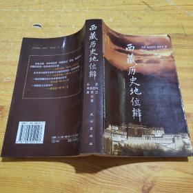 西藏历史地位辩