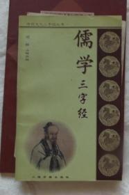 儒学三字经