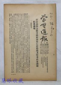 1954年7月5日第5期《学习通报》一份(双面10页) 太原铁路管理局政治部宣传部编--政治部对全路各级干部举行总路线及试试政策测验