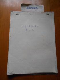 黄汉文手稿《陈衍的生平和著述》黄汉文民国就读于无锡国学专科学校『黄汉文旧藏』