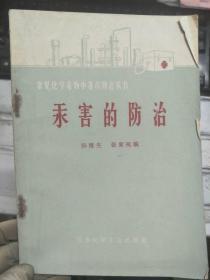 常见化学毒物中毒的防治丛书《汞害的防治》