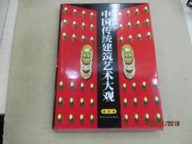 中国传统建筑艺术大观(屋顶卷)