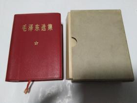 毛泽东选集(一卷本 羊皮卷)
