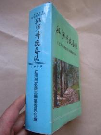 《红河州农垦志》(1951--1985)32开漆布面精装 、800多页厚本、品佳近新