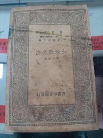 万有文库--土地改良法(民国二十八年)