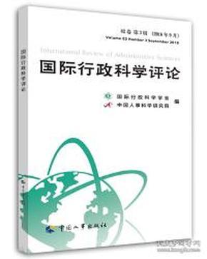 国际行政科学评论 . 82卷 第3辑(2016年9月)