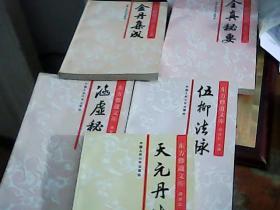 东方修道文库  全真秘要、金丹集成、天元丹法、伍柳法脉、涵虚秘旨、5本合售