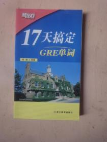 17天搞定GRE单词(1988年1版1印).
