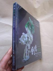 《创意翡翠》——首届云南玉雕大师作品展   精装铜版纸彩印/【发全新未拆封的】