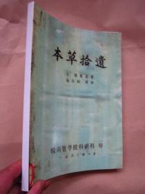 本草拾遗  复印本  皖南医学院  1983年