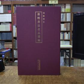 敦煌书法名品选编:佛教经文
