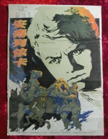 1开电影海报:安得列依卡(1959年)荣获列宁勋章