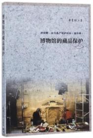 博物馆的藏品保护/新视野·文化遗产保护论丛 (第三辑)