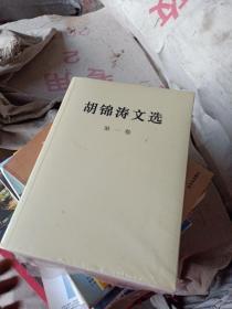 胡锦涛文选(第三卷)(平装本)