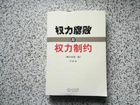 权力腐败与权力制约 修订本第二版
