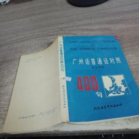 广州话普通话对照(英文译释)